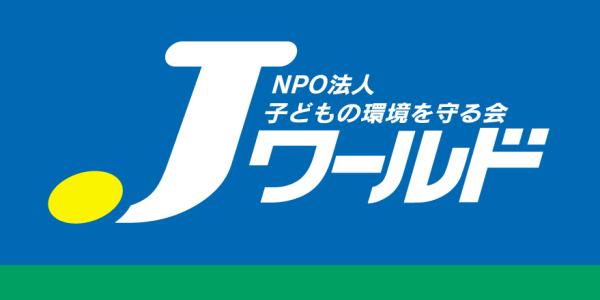 NPO法人 子どもの環境を守る会Jワールド